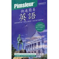 Pimsleur ESL Quick and Simple Chinese (Cantonese) Speakers (8 lesson) Audio Cassettes