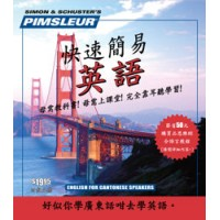 Pimsleur ESL Quick and Simple Chinese (Cantonese) Speakers (8 lesson) Audio CD