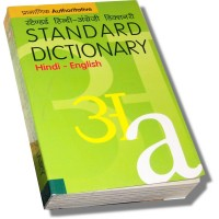 Hindi-English Standard Dictionary (Paperback)