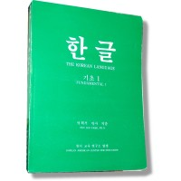 Korean Language Fundamental 1 / Hangul Basics 1 (Paperback)
