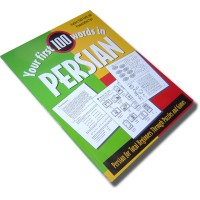 Your First 100 Words in Persian: Persian for Total Beginners Through Puzzles and Games (Paperback)