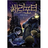 Harry Potter in Korean [1-1]The Sorcerer's Stone in Korean [Book 1 Part 1] Harry Potter Wa Mabup