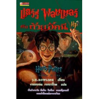 Harry Potter in Thai [4] Harry Potter and the Goblet of Fire
