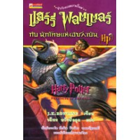 Harry Potter in Thai [3] Harry Potter and the Prisoner of Azkaban