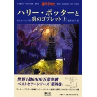 Harry Potter in Japanese [4] Harii Pottaa to honoo no goburetto 2 vol.
