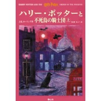 Harry Potter in Japanese [5] Harii Pottaa to Fushi-choo no kishidan 2V