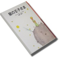 Little Prince, The - Japanese PB