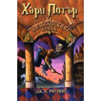 Harry Potter in Bulgarian [1] Harry Potter i filosofskiat kamak