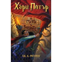 Harry Potter in Bulgarian [2] Harry Potter i staiata na tainite