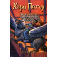 Harry Potter in Bulgarian [3] Harry Potter i zatvornikat ot Azbakan