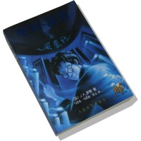 Harry Potter in Chinese [5] (simp) Halì Botè Yu Feng Huang She [V] (PB)
