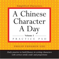 Tuttle - A Chinese Character A Day (Volume I)