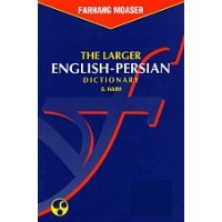 Larger English-Persian Dictionary (HC)