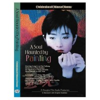 Soul Haunted by Painting, A (DVD)
