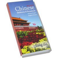Hippocrene - Chinese (Mandarin) <> English Dictionary and Phrasebook