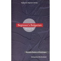 Hippocrene Bulgarian - Beginner's Bulgarian (w/ 2 Audio CDs)