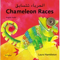 Chameleon Races (English-Arabic)