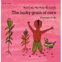 The Lucky Grain of Corn (English-Gujarati)