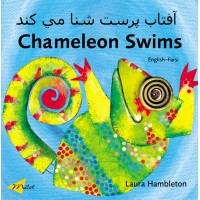 Chameleon Swims (English-Farsi)