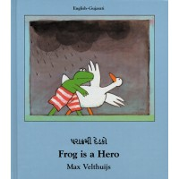 Frog is a Hero (English-Gujarati)
