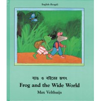 Frog and the Wide World (English-Bengali)