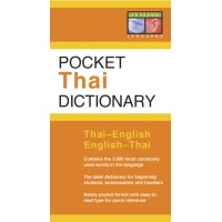 Pocket Thai Dictionary (Thai-English / English-Thai) (Paperback)