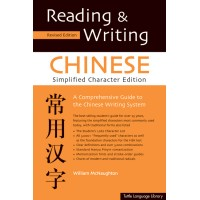 Tuttle - Reading and Writing Chinese (Simplified)