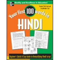Your First 100 Words in Hindi: A Quick & Easy Guide to Hindi Script (Paperback)