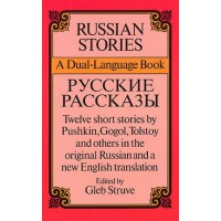 Russian Stories / Pycckne Paccka3bI (Dual-Language Book)
