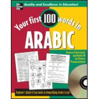 McGrawHill Arabic - Your First 100 Words in Arabic with Audio CD