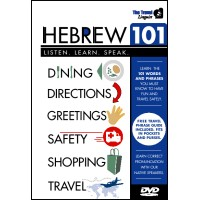 Hebrew 101 (DVD)