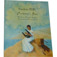 Pandora's Box in Chinese & English (PB)