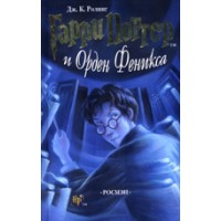 Harry Potter in Russian [5] Harry Potter i Orden Feniksa (V) (HC)