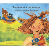 Goldilocks & the Three Bears in Albanian & English (PB)