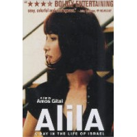 Alila (DVD) - Hebrew DVD