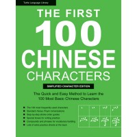 The First 100 Chinese Characters Simplified (Paperback)