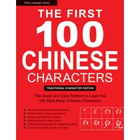 The First 100 Chinese Characters (PB) Traditional