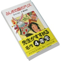 Alice in Wonderland in Japanese (fushigi no kuni no Arisu)