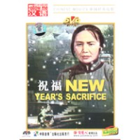 New Year's Sacrifice (Chinese DVD)