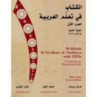 Al-Kitaab - A Textbook for Beginning Arabic: Part One (Book & DVD) 2nd Edit.