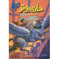 Harry Potter in Arabic [3] Harry Potter and the Prisoner of Azkaban Arabic