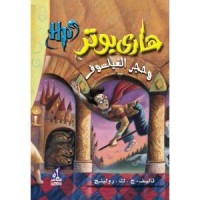 Harry Potter in Arabic [1] Harry Potter and the Philosopher's Stone Arabic