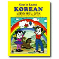 Sing and Learn Korean - Audio Cassette