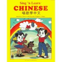 Sing and Learn Chinese with Audio CD