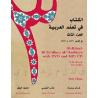 Al-Kitaab fii Tacallum al-cArabiyya with DVD and MP3 CD - A Textbook for Arabic: Part Three
