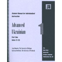 OSU - Ukrainian - Ukrainian Advanced 1 Student Manual