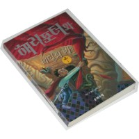 Harry Potter in Korean [2-1] The Chamber of Secrets in Korean (Book 2 Park 1)
