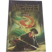 Harry Potter in Korean [2-2] The Chamber of Secrets in Korean (Book 2 Part 2)