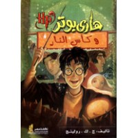 Harry Potter in Arabic [4] Harry Potter and the Goblet of Fire