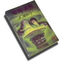 Harry Potter in Chinese [6] Half Blood Prince (Paperback)